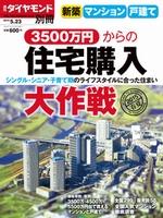 週刊ダイヤモンド別冊 2015年4月23日(木)発売