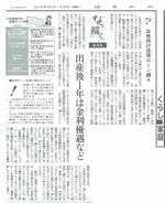 読売新聞 2016年1月28日(木)