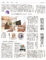 読売新聞 2016年4月5日(火)