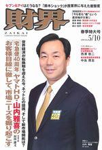 財界 2016年4月19日(火)発売