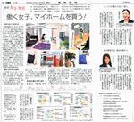 産経新聞 2016年12月9日(金)